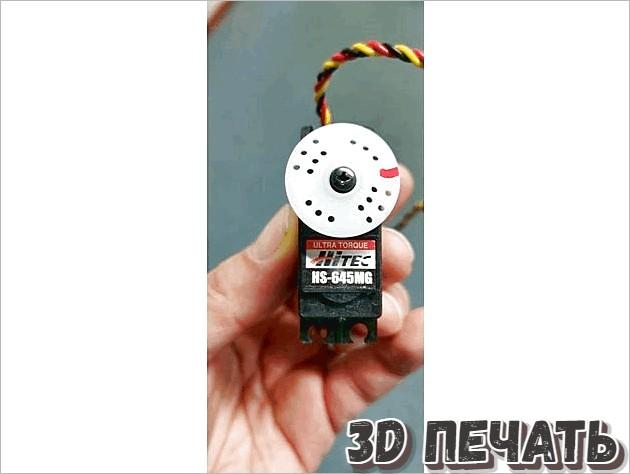 Сервоконтроллер трехходового клапана