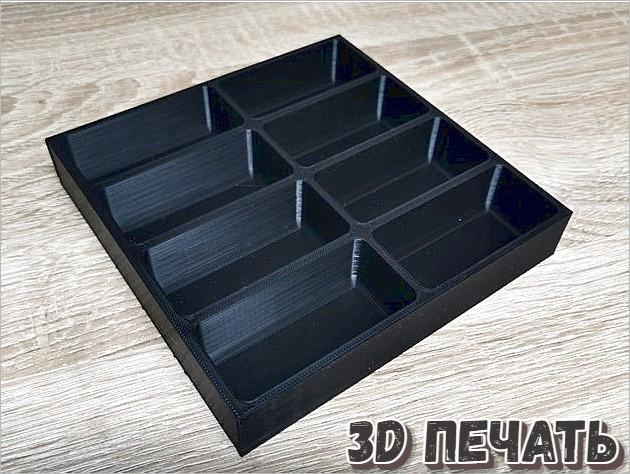 Ящик 150 * 150 мм на 8 отделений
