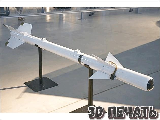Ракета К-13 Атолл