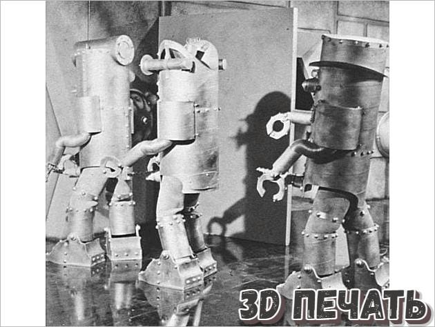 Роботы из фильма