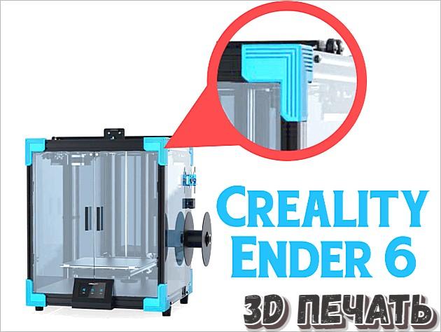 Кронштейн для угловой отделки Creality Ender 6