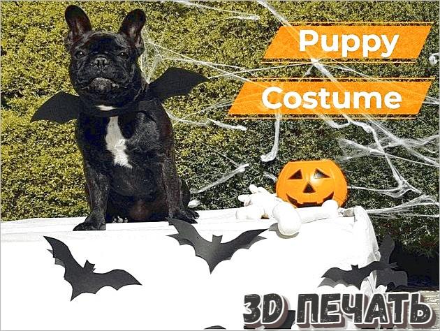 Костюм для щенка на Хеллоуин