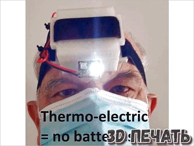 Термоэлектрический налобный фонарь