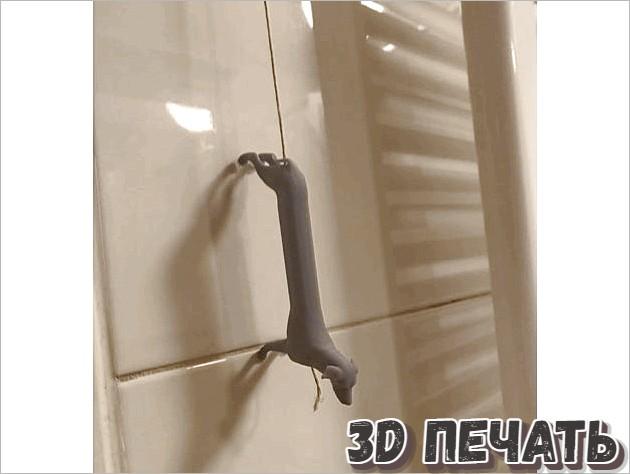 Длинная собака для выключателя в ванной