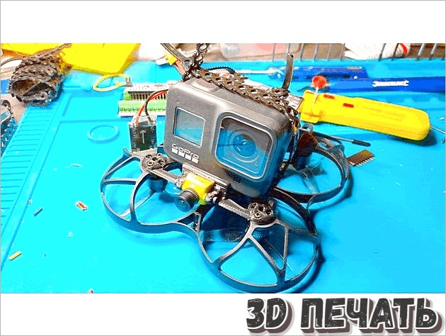 Крепление PusherBee 95X для камеры GoPro HERO 8 FPV