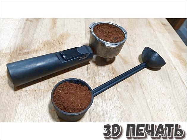 Дозатор кофе