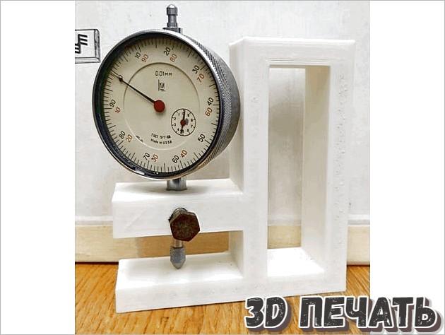 Толщиномер (держатель микрометра)