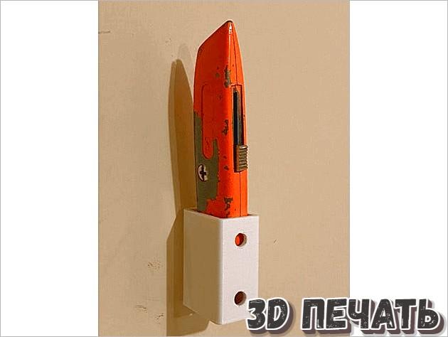 Настенное крепление для универсального ножа