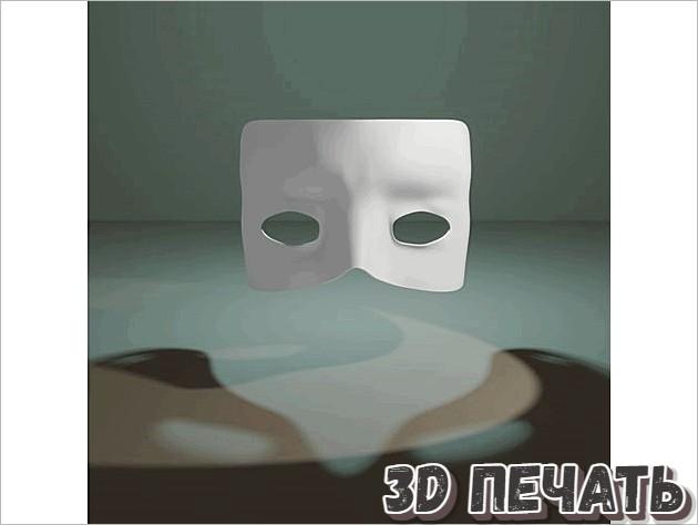 Разные маски