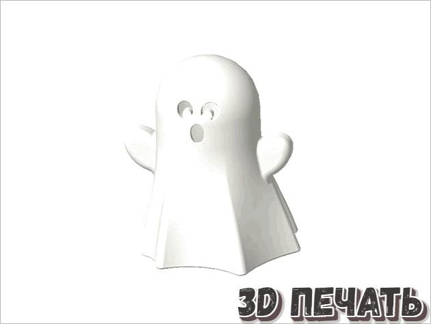 Жуткий призрак