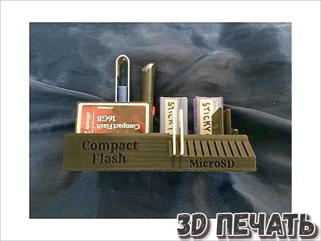 Держатель цифровой карты памяти с несколькими отсеками